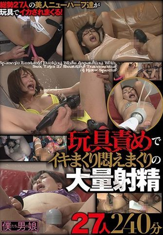 Massive Ejaculation Of Iki Rolling With Toy Toy Blame 27 People (2019)