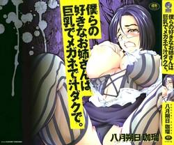 Bokura no Suki na Oneesan ha Kyonyuu de Megane de Shirudaku de Hodumi Kaoru