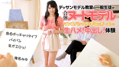 Miyu Shiina - Sex With A Charming Artist's Model (FullHD)